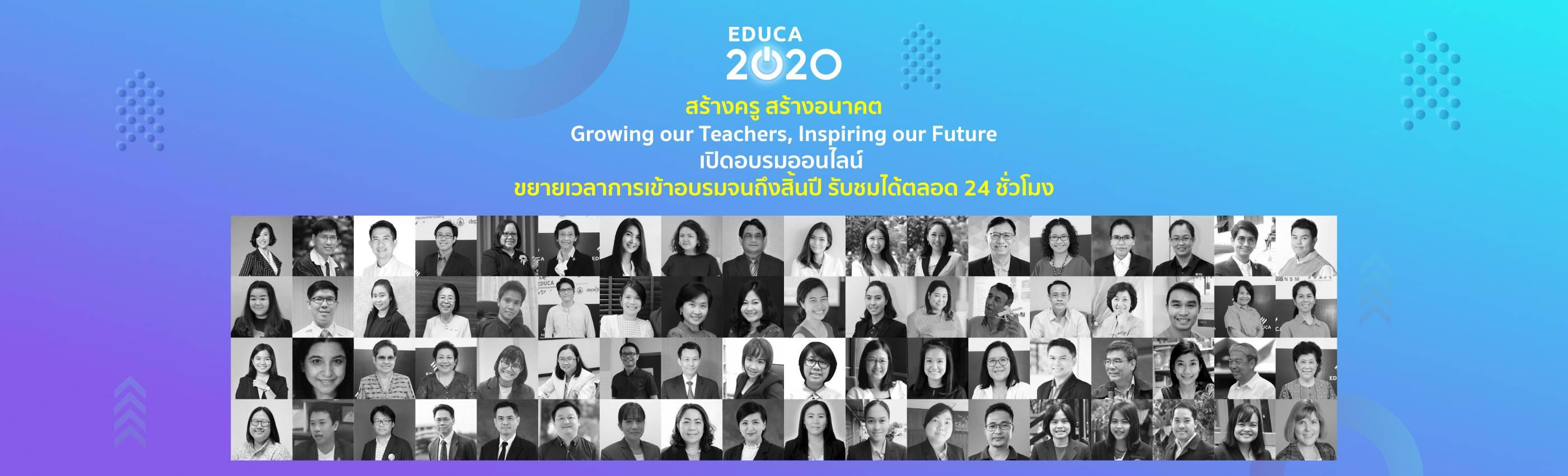 แพลตฟอร์มทางการศึกษาเพื่อพัฒนาวิชาชีพครู ครั้งที่ 13