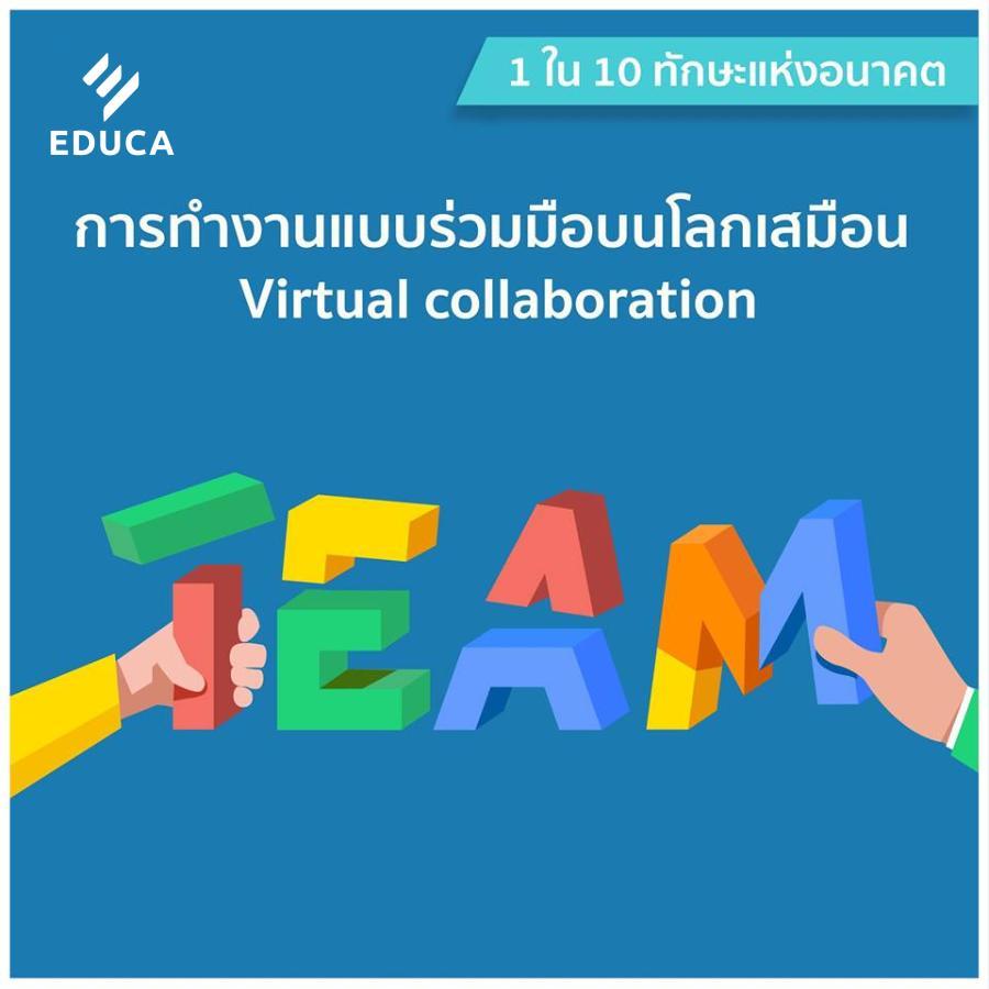 ทักษะแห่งอนาคต การทำงานแบบร่วมมือบนโลกเสมือน Virtual collaboration