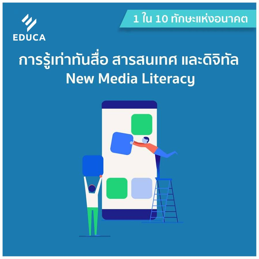 ทักษะแห่งอนาคต การรู้เท่าทันสื่อ สารสนเทศ และดิจิทัล New Media Literacy