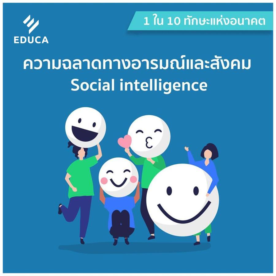 ทักษะแห่งอนาคต ความฉลาดทางอารมณ์และสังคม Social intelligence