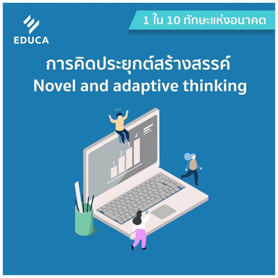 ทักษะแห่งอนาคต การคิดประยุกต์สร้างสรรค์ Novel and adaptive thinking