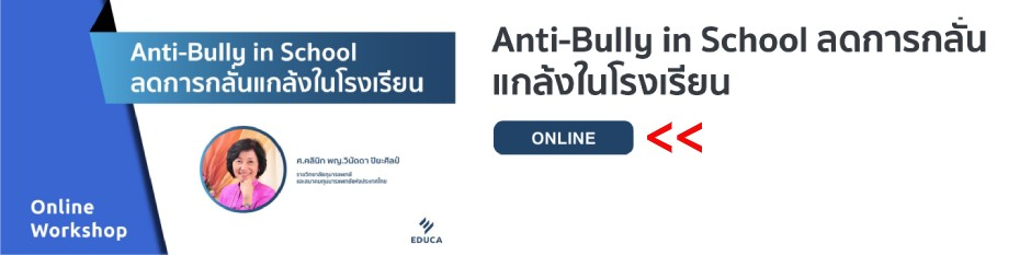 เข้าอบรม online EDUCA