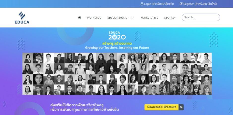 ลงทะเบียน EDUCA 2020