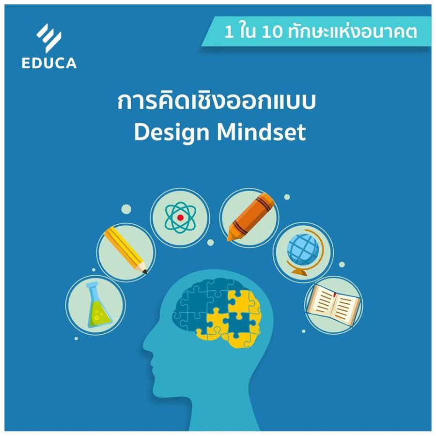 ทักษะแห่งอนาคต การคิดเชิงออกแบบ Design Mindset