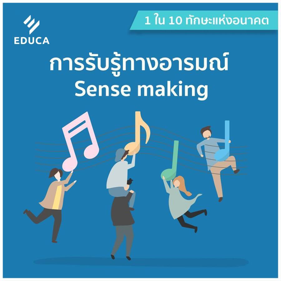 ทักษะแห่งอนาคต รับรู้ทางอารมณ์ Sense making