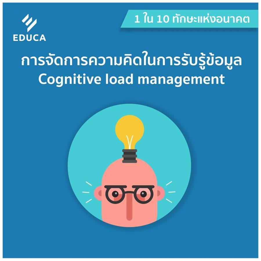 ทักษะแห่งอนาคต การจัดการความคิดในการรับรู้ข้อมูล Cognitive load management