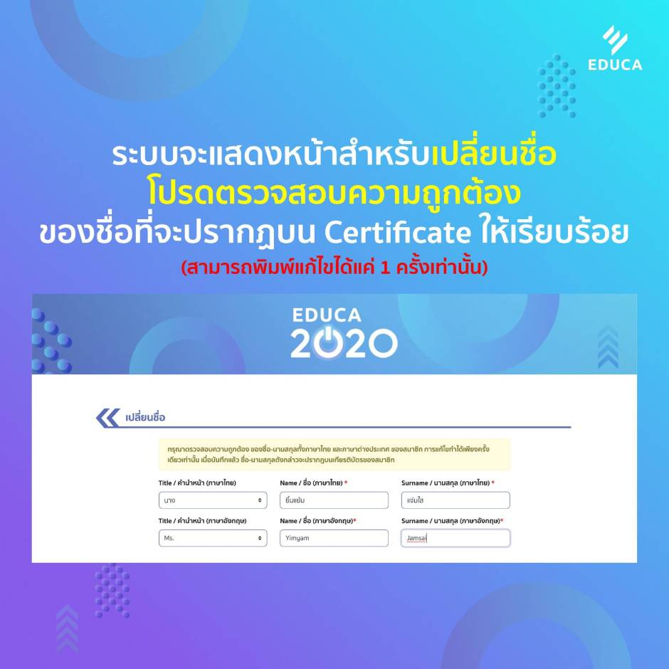Download EDUCA Certificate