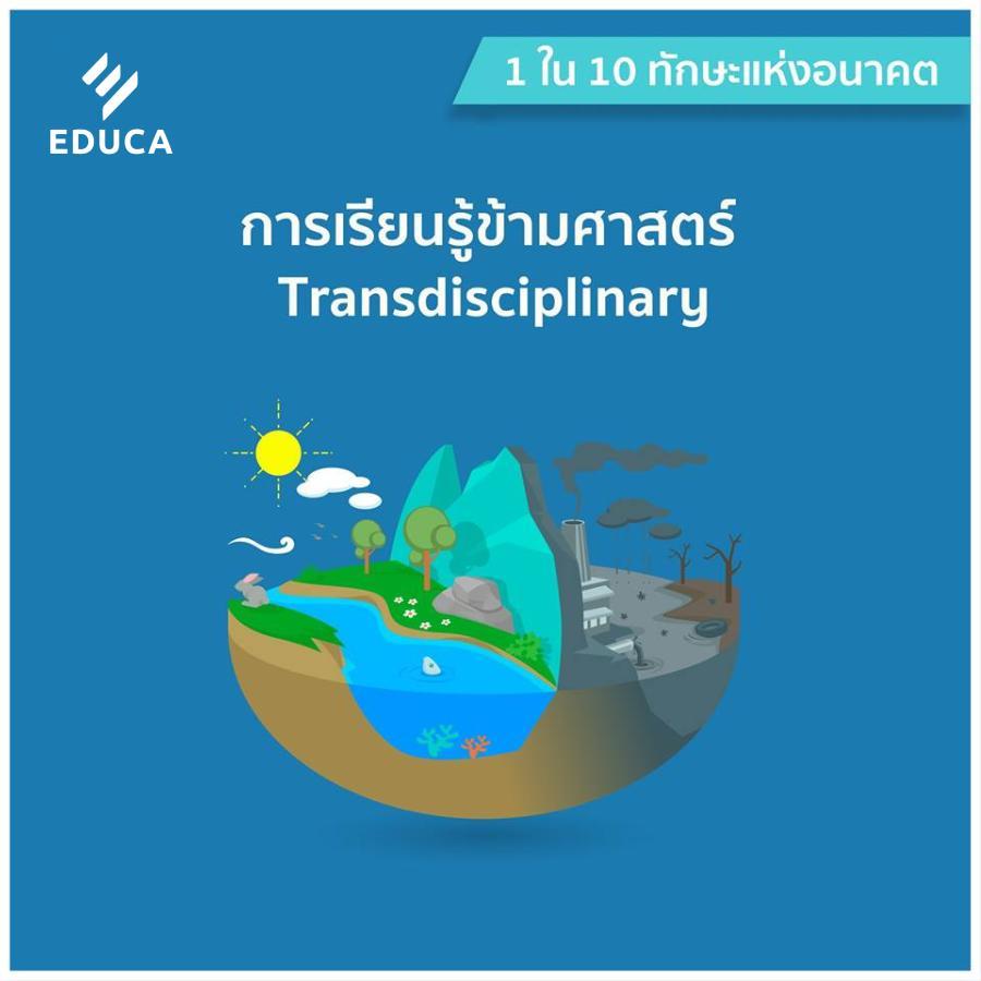 ทักษะแห่งอนาคต การเรียนรู้ข้ามศาสตร์ Transdisciplinary