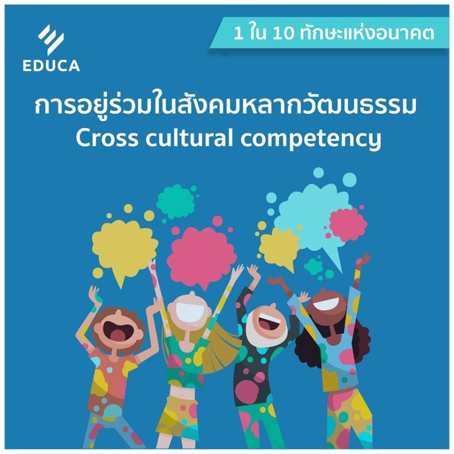 ทักษะแห่งอนาคต การอยู่ร่วมในสังคมหลากวัฒนธรรม Cross cultural competency