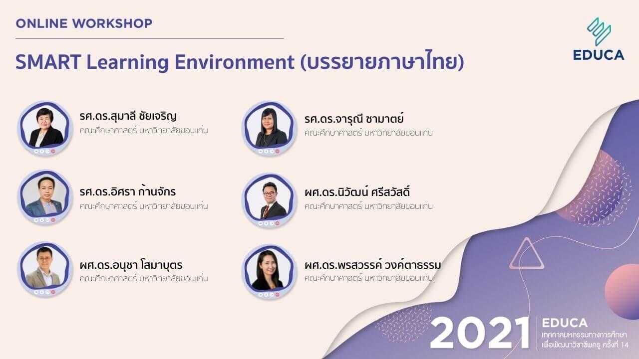 SMART Learning Environment (บรรยายภาษาไทย)