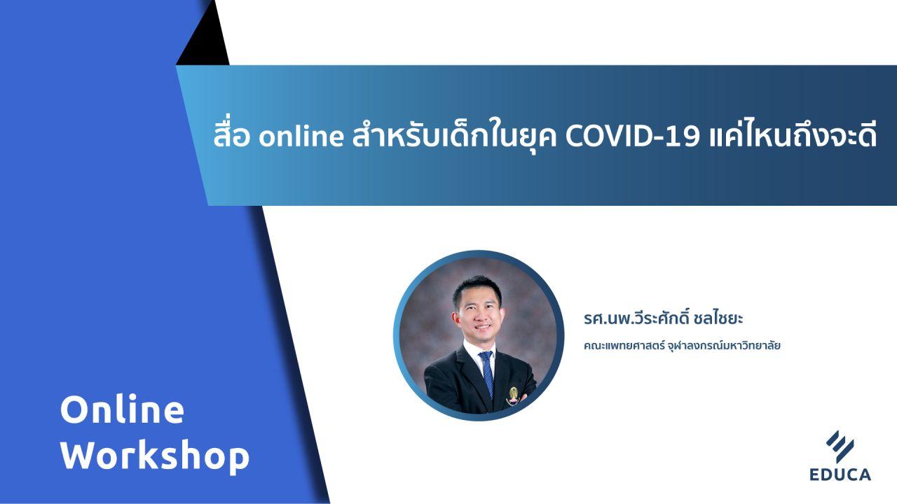 สื่อ online สำหรับเด็กในยุค COVID-19 แค่ไหนถึงจะดี