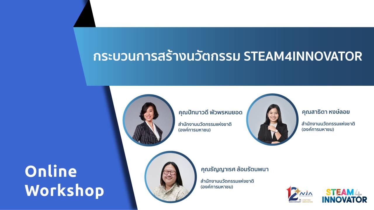 กระบวนการสร้างนวัตกรรม STEAM4INNOVATOR (1)