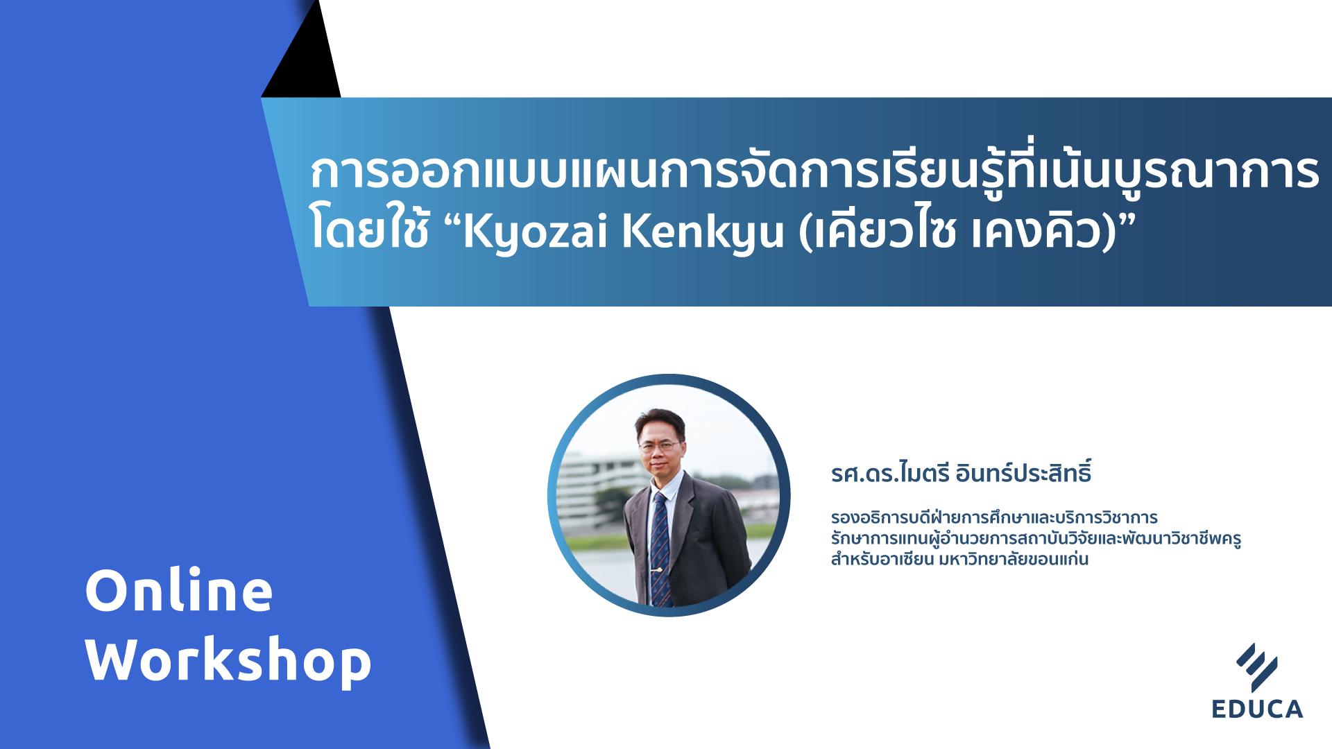 """การออกแบบแผนการจัดการเรียนรู้ที่เน้นบูรณาการ โดยใช้ """"Kyozai Kenkyu (เคียวไซ เคงคิว)"""""""