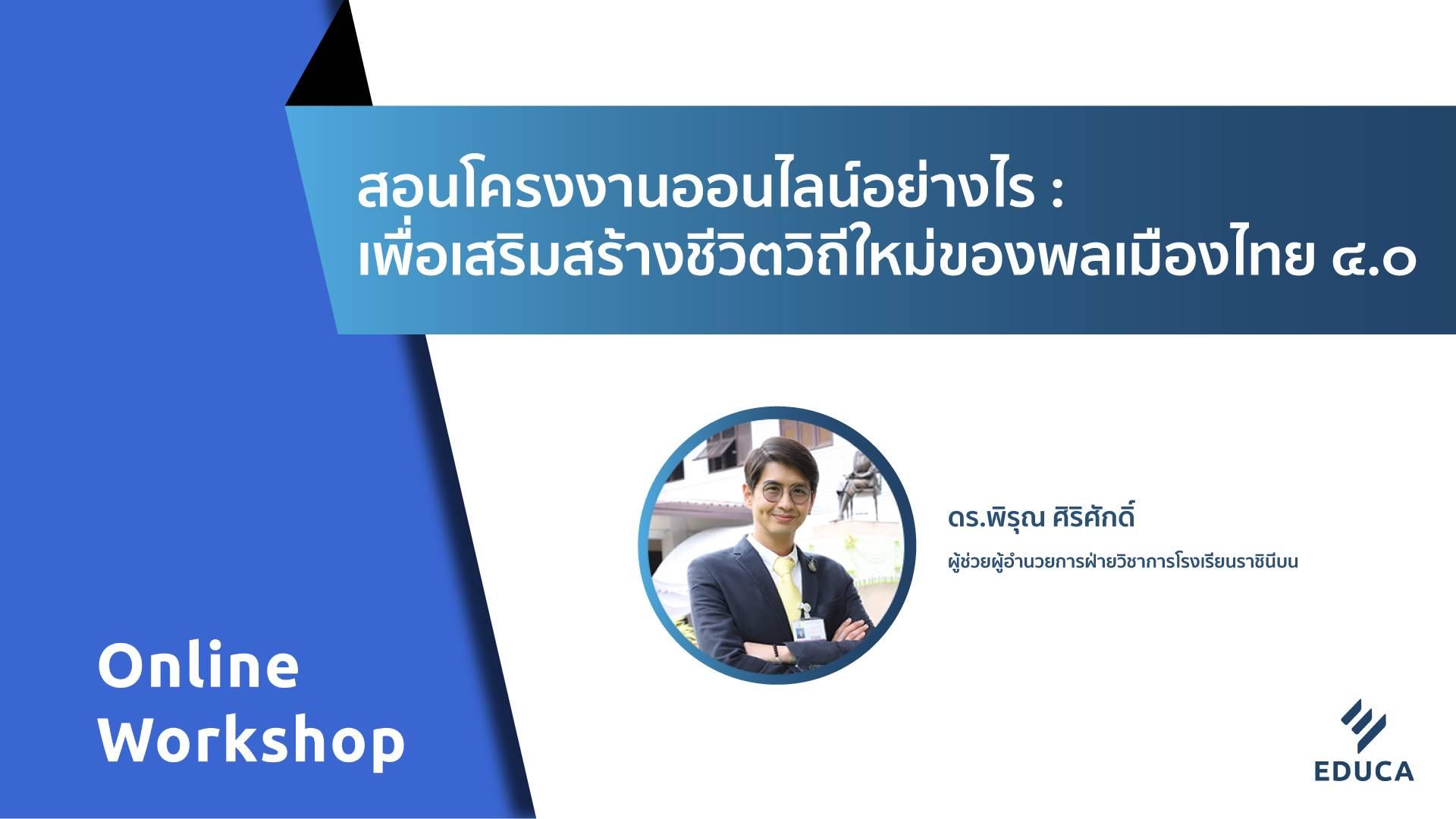 สอนโครงงานออนไลน์อย่างไร: เพื่อเสริมสร้างชีวิตวิถีใหม่ของพลเมืองไทย 4.0