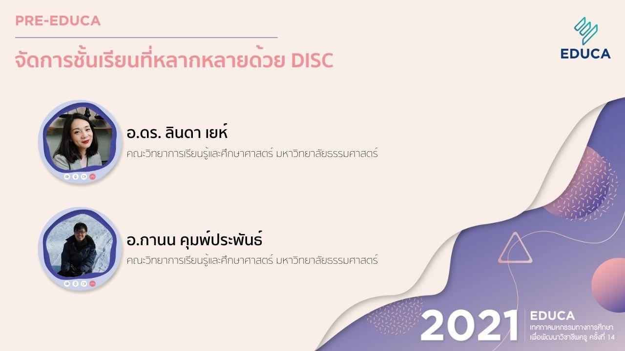 [Pre-EDUCA] จัดการชั้นเรียนที่หลากหลายด้วย DISC
