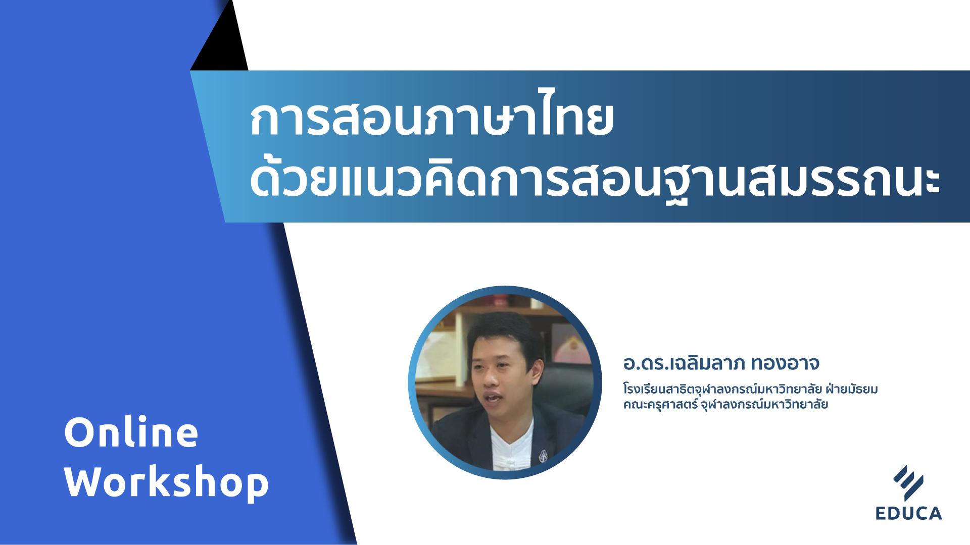 การสอนภาษาไทยด้วยแนวคิดการสอนฐานสมรรถนะ