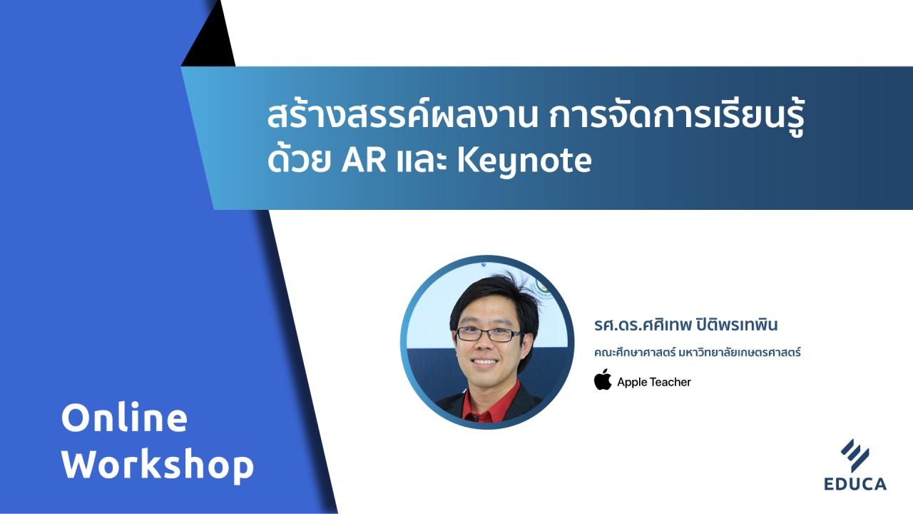 สร้างสรรค์ผลงาน การจัดการเรียนรู้ด้วย AR และ Keynote