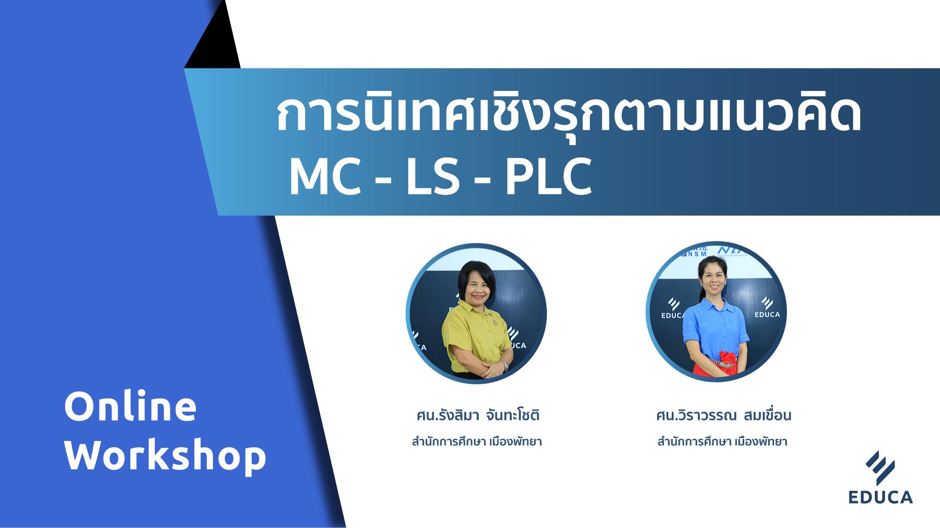 การนิเทศเชิงรุกตามแนวคิด MC - LS - PLC