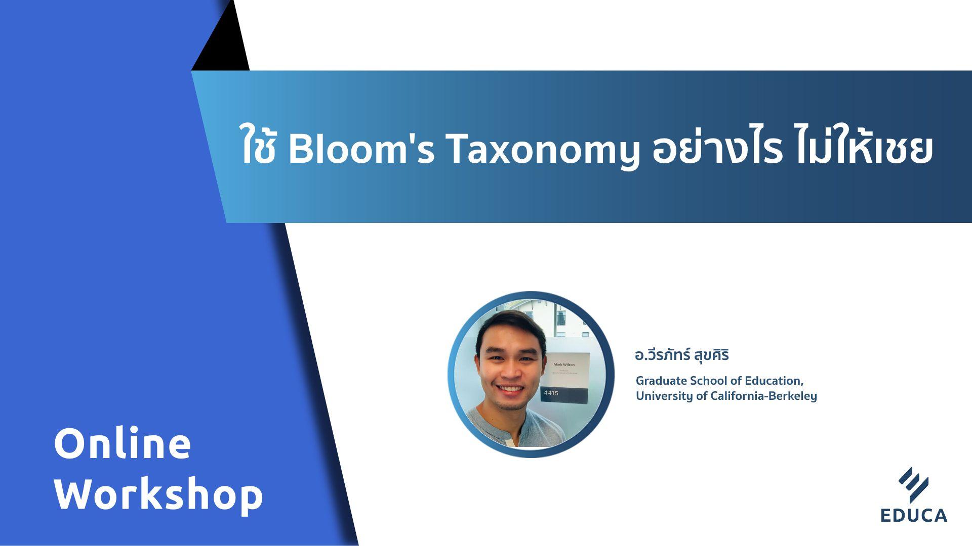 ใช้ Bloom's Taxonomy อย่างไร ไม่ให้เชย