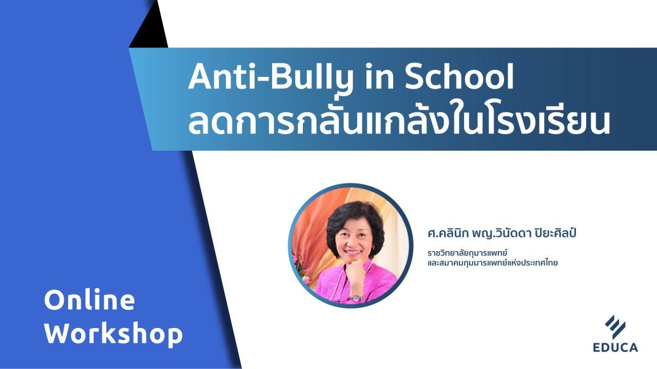 Anti-Bully in School ลดการกลั่นแกล้งในโรงเรียน