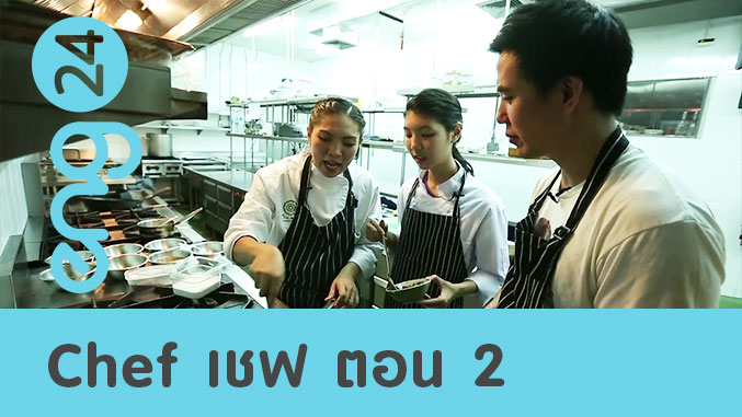 Chef เชฟ ตอน 2
