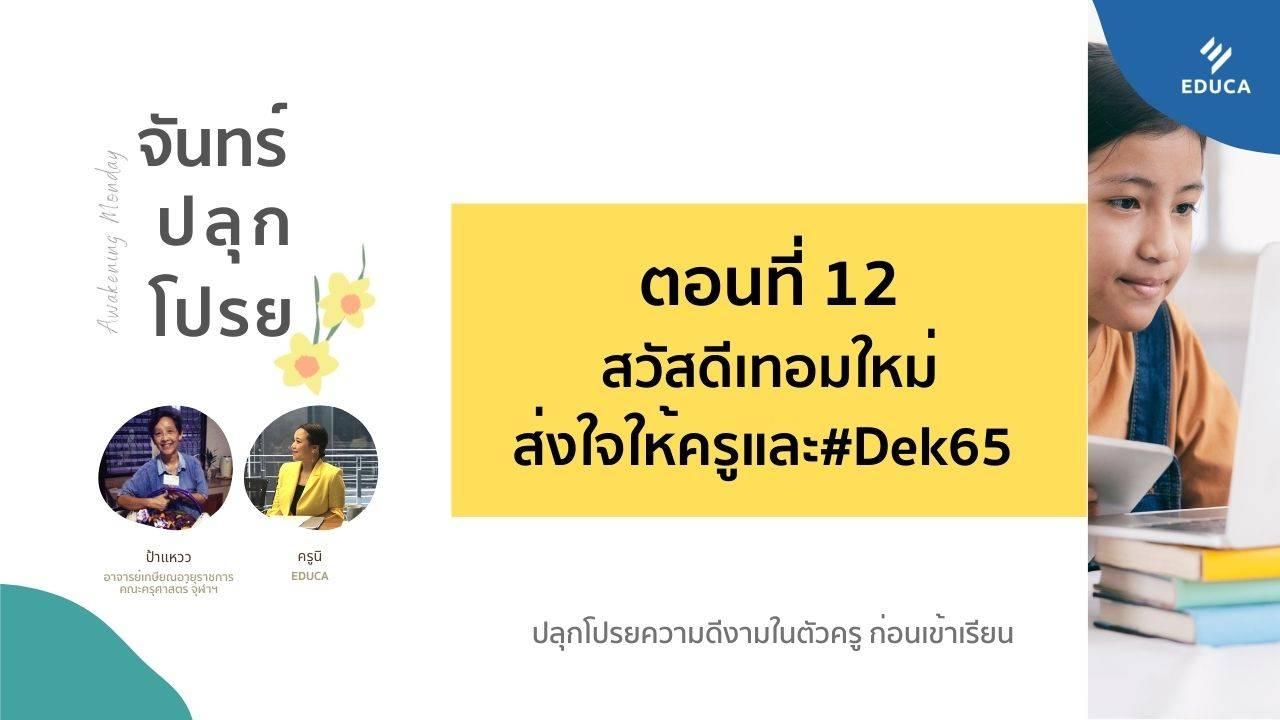 จันทร์ปลุกโปรย EP.12: สวัสดีเทอมใหม่ ส่งใจให้ครูและ#Dek65