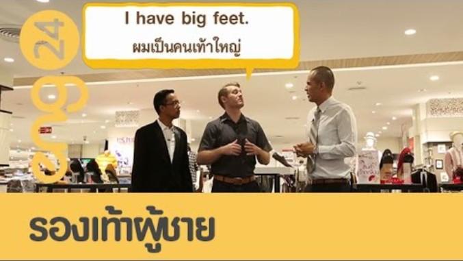 CAT english: รองเท้าผู้ชาย