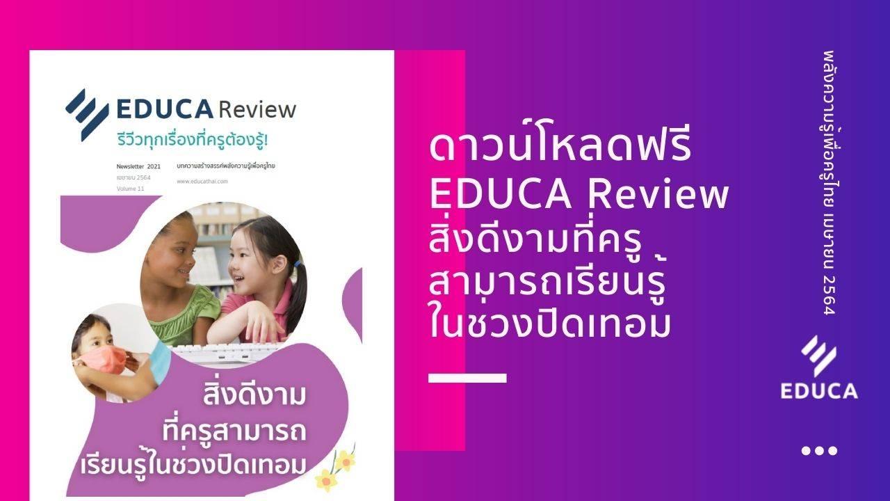 e-Book EDUCA Review ฉบับที่ 11 สิ่งดีงามที่ครูสามารถเรียนรู้ในช่วงปิดเทอม