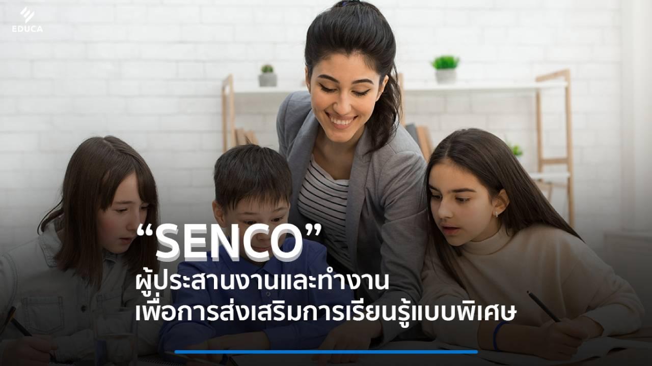 """""""SENCO"""" ผู้ประสานงาน และทำงานเพื่อการส่งเสริมการเรียนรู้แบบพิเศษ"""