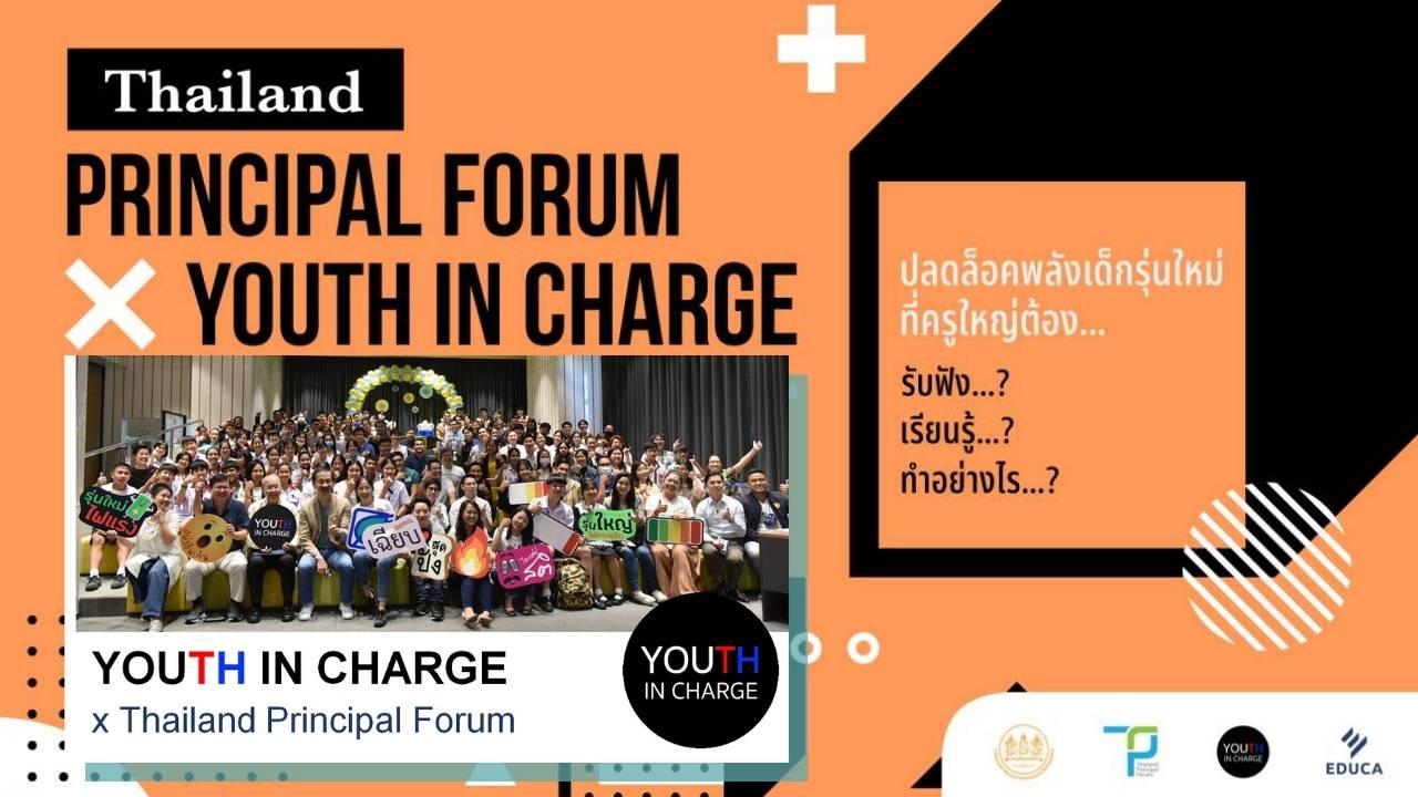 """เอกสารประกอบการบรรยาย Thailand Principal Forum x Youth In Charge ปลดล็อคพลังเด็กรุ่นใหม่ ที่ครูใหญ่ต้อง …ของคุณเอริกา เมษินทรีย์ ผู้ก่อตั้ง """"Youth in Charge"""""""