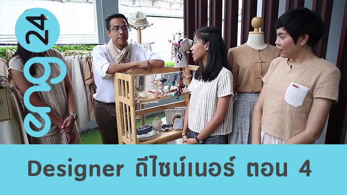 Designer ดีไซเนอร์ ตอน 4