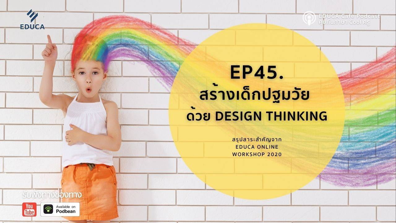 EDUCA Cafe Podcast: สร้างเด็กปฐมวัย ด้วย Design Thinking