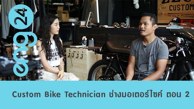 Custom Bike Technician ช่างแต่งมอเตอร์ไซค์ ตอน 2