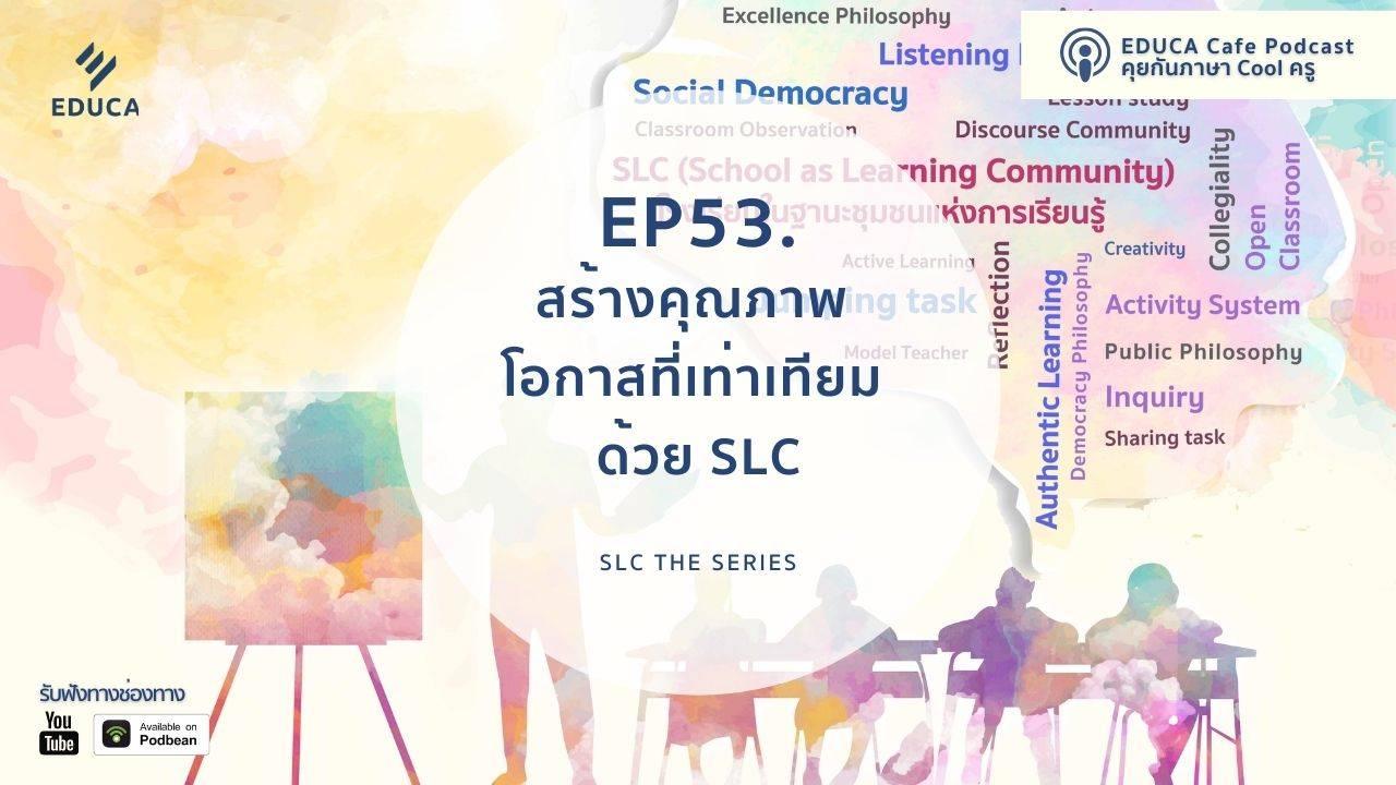 EDUCA Cafe Podcast: สร้างโอกาสที่เท่าเทียม ด้วย SLC