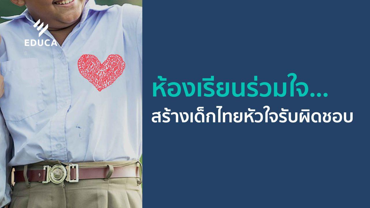 ห้องเรียนร่วมใจ...สร้างเด็กไทยหัวใจรับผิดชอบ
