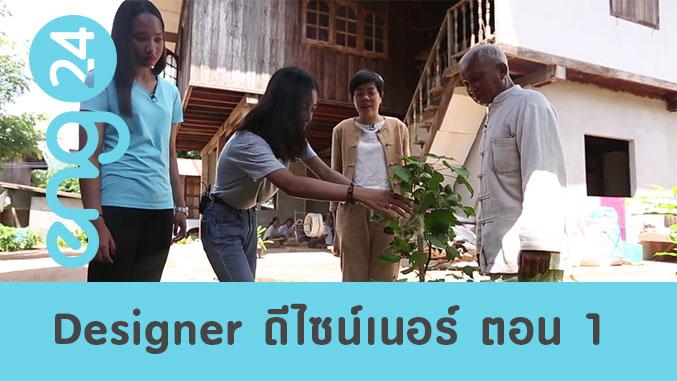 Designer ดีไซเนอร์ ตอน 1