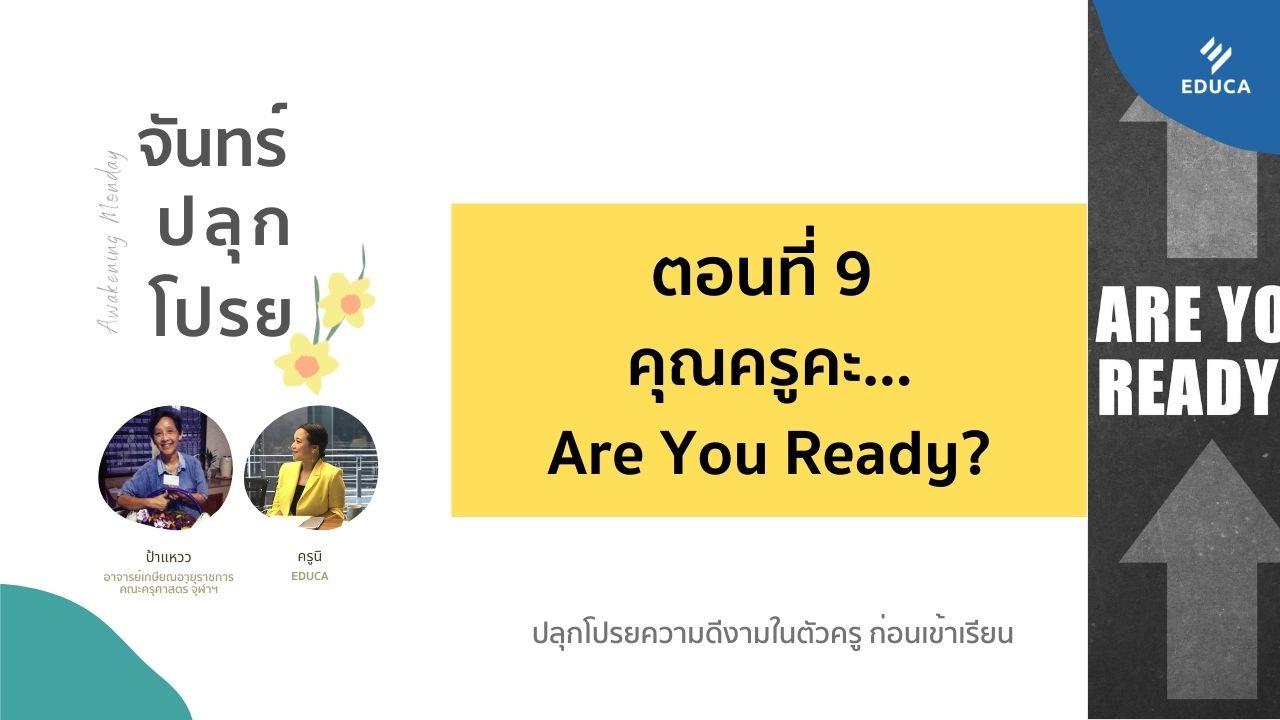 จันทร์ปลุกโปรย EP.9: คุณครูคะ...Are You Ready? #Dek65