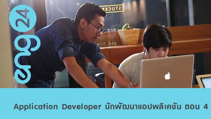 Application Developer นักพัฒนาแอปพลิเคชัน ตอน 4