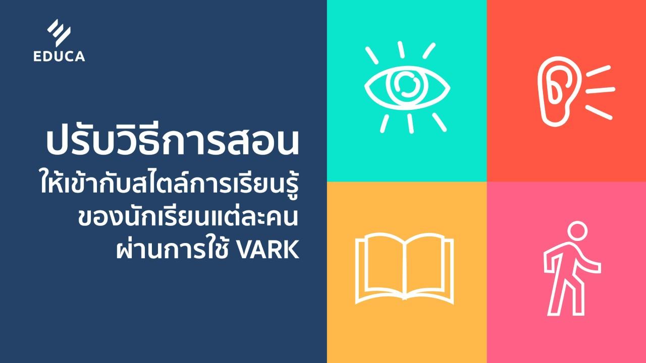 ปรับวิธีการสอนให้เข้ากับสไตล์การเรียนรู้ของนักเรียนแต่ละคน ผ่านการใช้ VARK