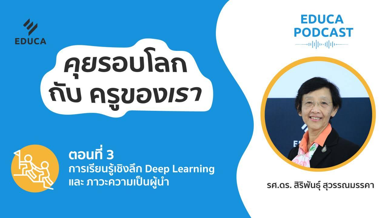 EDUCA Podcast: คุยรอบโลก กับครูของเรา ตอนที่ 3: การเรียนรู้เชิงลึก Deep Learning และ ภาวะความเป็นผู้นำ