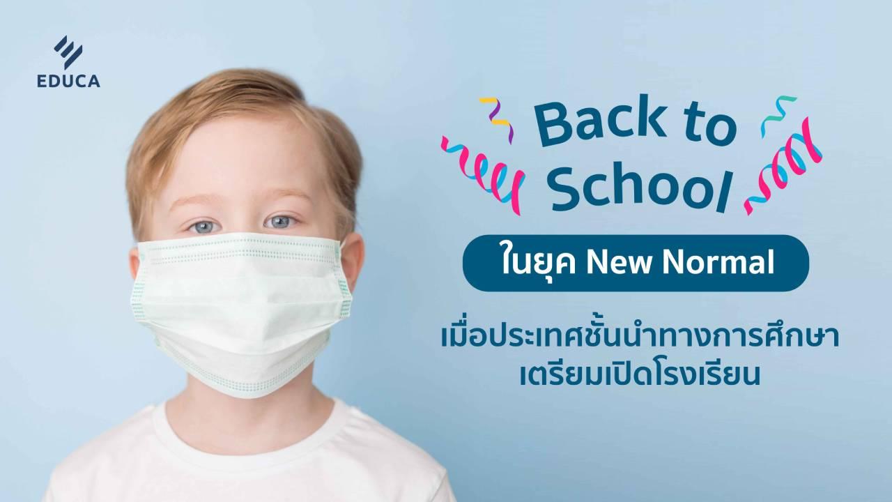 Back to School ในยุค New Normal เมื่อประเทศชั้นนำทางการศึกษาเตรียมเปิดโรงเรียน
