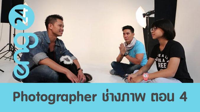 Photographer ช่างภาพ ตอน 4