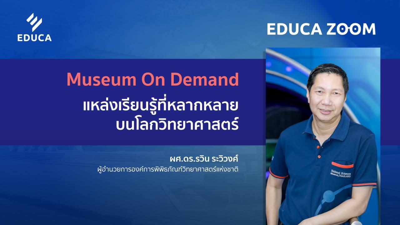 Museum On Demand แหล่งการเรียนรู้ที่หลากหลายบนโลกวิทยาศาสตร์