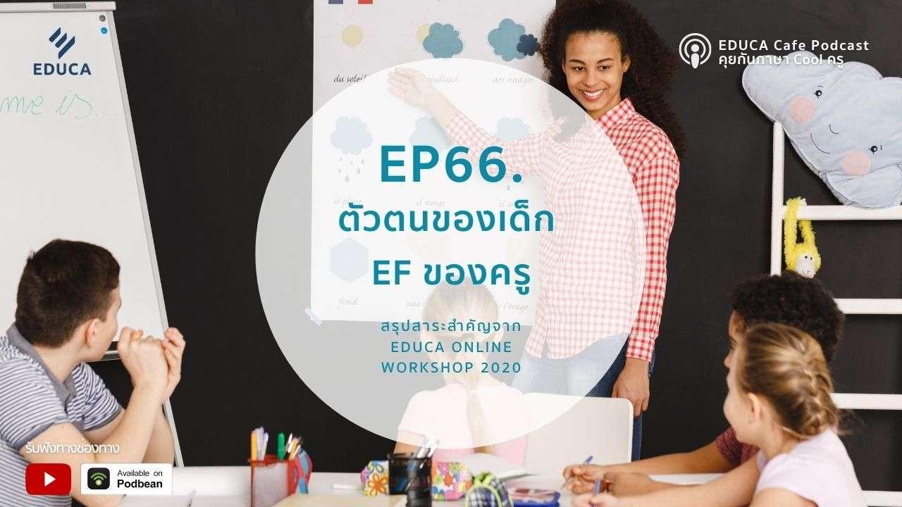 EDUCA Cafe Podcast: ตัวตนของเด็ก EF ของครู