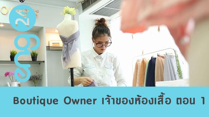 Boutique Owner เจ้าของห้องเสื้อ ตอน 1