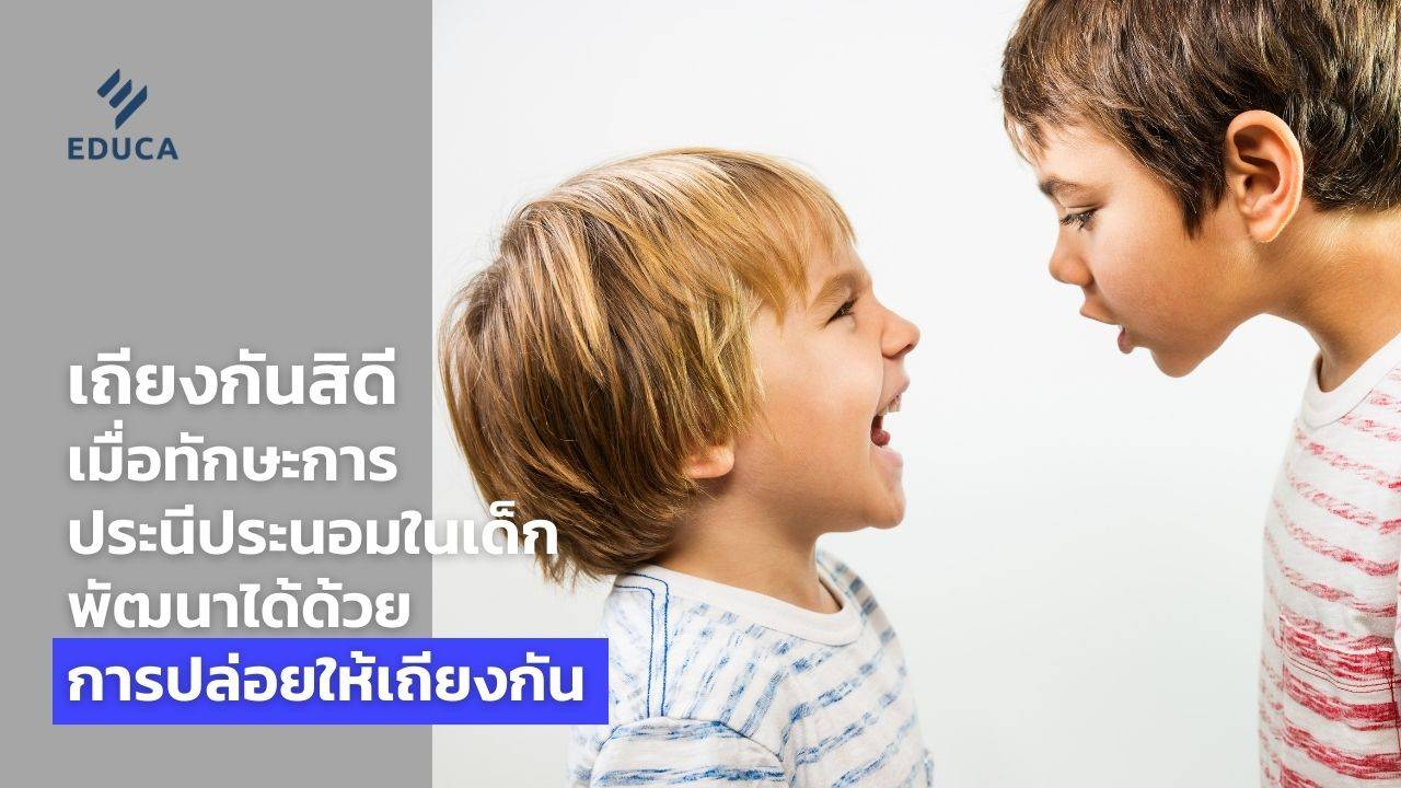เถียงกันสิดี เมื่อทักษะการประนีประนอมในเด็กพัฒนาได้ด้วยการปล่อยให้เถียงกัน