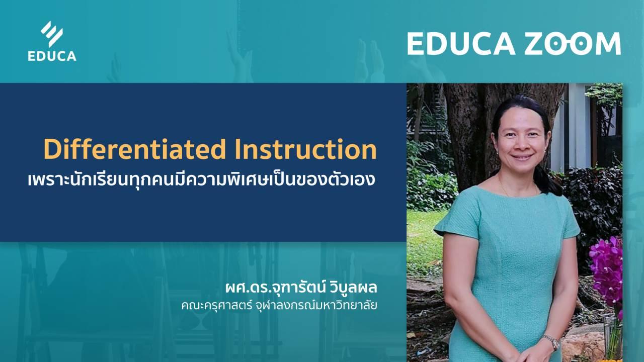 Differentiated Instruction: เพราะนักเรียนทุกคนมีความพิเศษเป็นของตัวเอง (EDUCA Zoom EP.13)