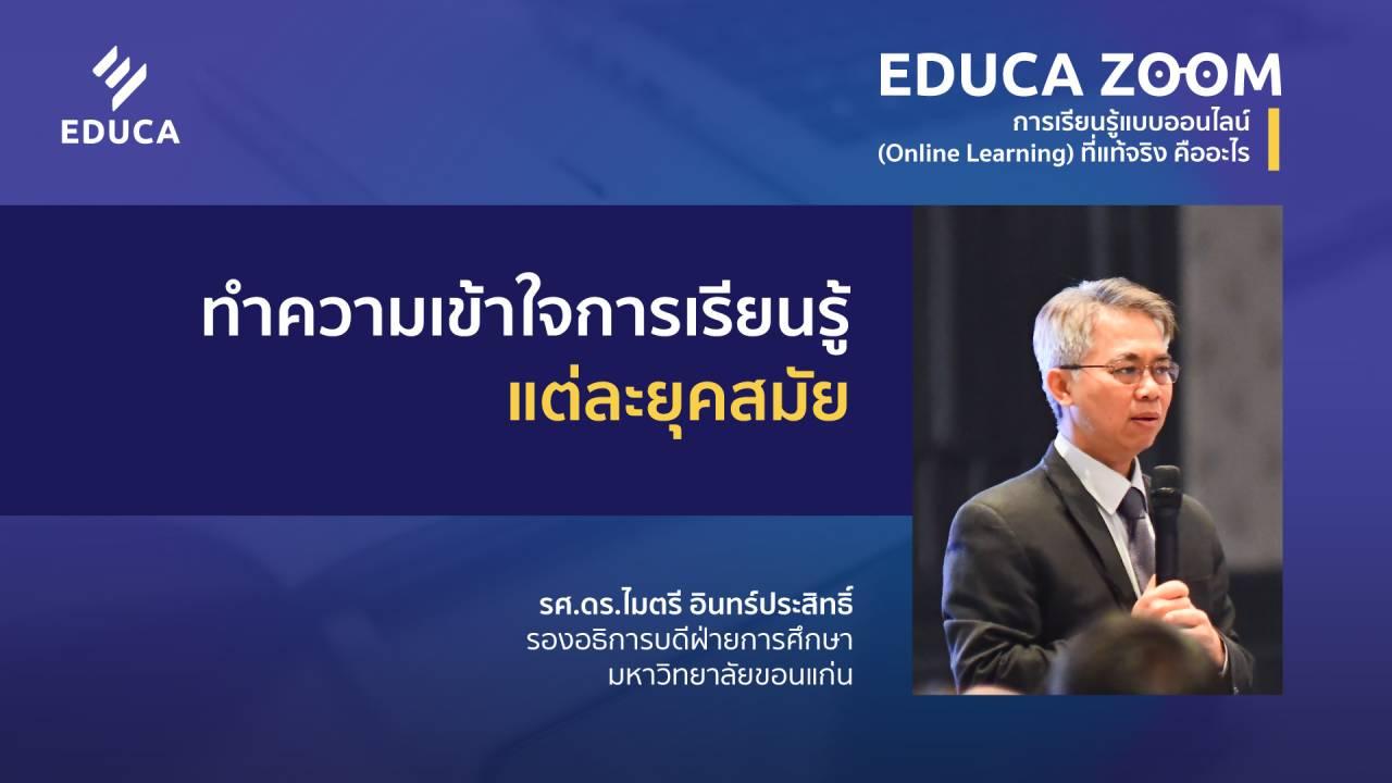 ทำความเข้าใจการเรียนรู้แต่ละยุคสมัย กับ รศ.ดร.ไมตรี อินทร์ประสิทธิ์ (EDUCA Zoom EP.03.1)