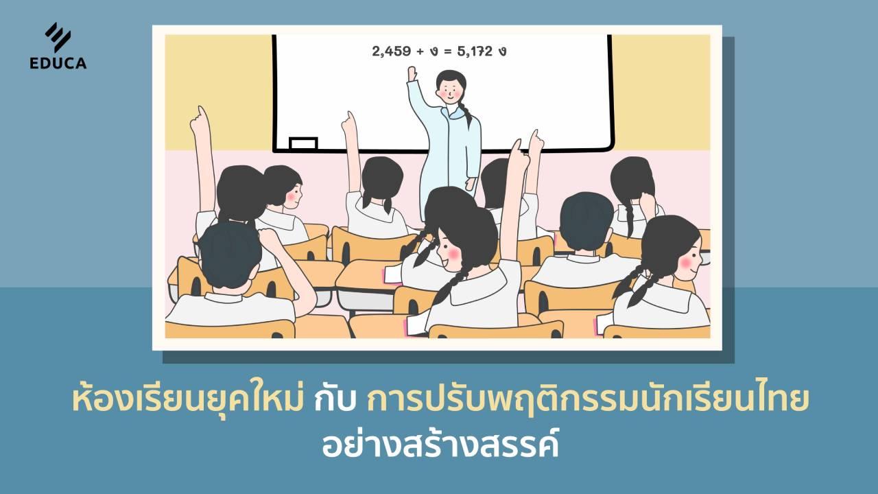 ห้องเรียนยุคใหม่กับการปรับพฤติกรรมนักเรียนไทยอย่างสร้างสรรค์