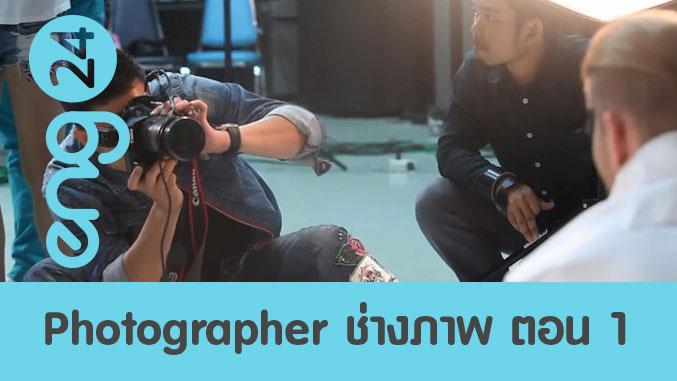 Photographer ช่างภาพ ตอน 1